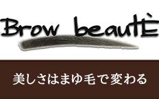 美しさはまゆ毛で変わるBrowBeaute