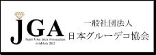 日本グルーデコ協会